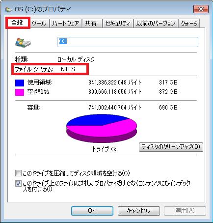 ファイルシステムの確認方法4 全般のタブになっている事を確認しファイルシステムの項目を見てみる