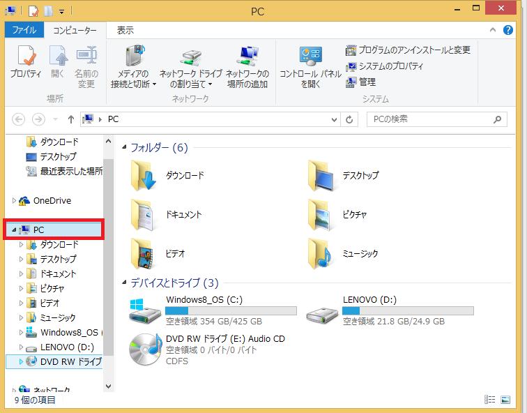 Windows8/8.1 ファイルシステムの確認方法2 左の項目がPCになっていることを確認