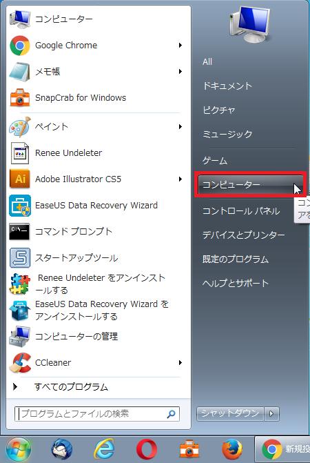 ファイルシステムの確認方法2 コンピューターを左クリック