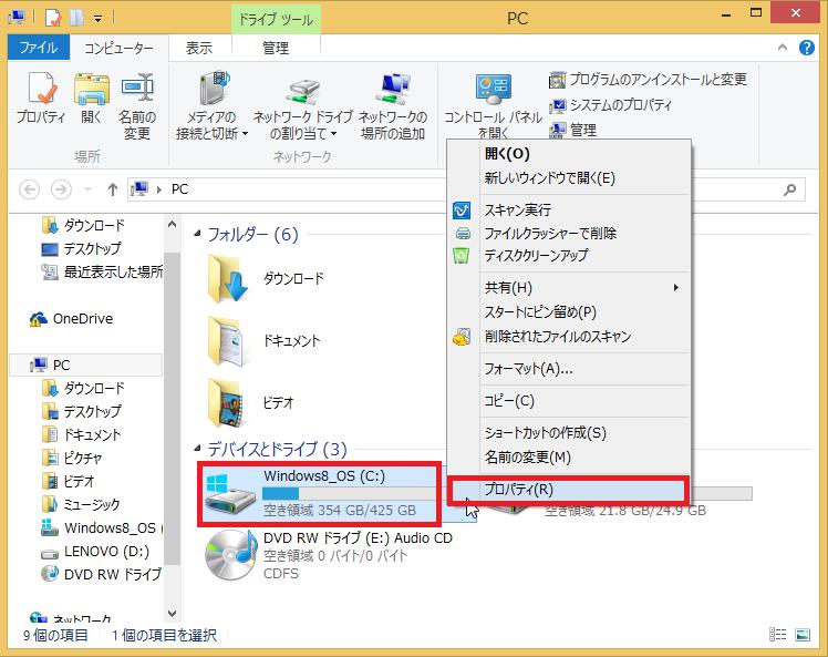 Windows8/8.1 ファイルシステムの確認方法3 確認したいドライブを右クリック後、プロパティを左クリック