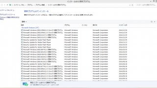 Windows8/8.1 Windows Updateの更新プログラムの確認方法