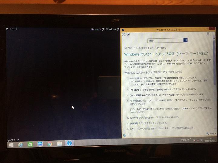 windows8/8/1のセーフモードの画面