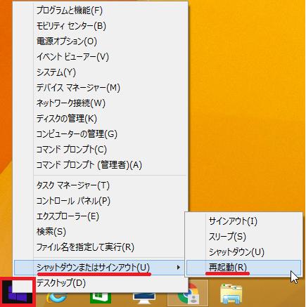 windows8/8.1 スタートボタン→シャットダウンまたはサインアウト→再起動