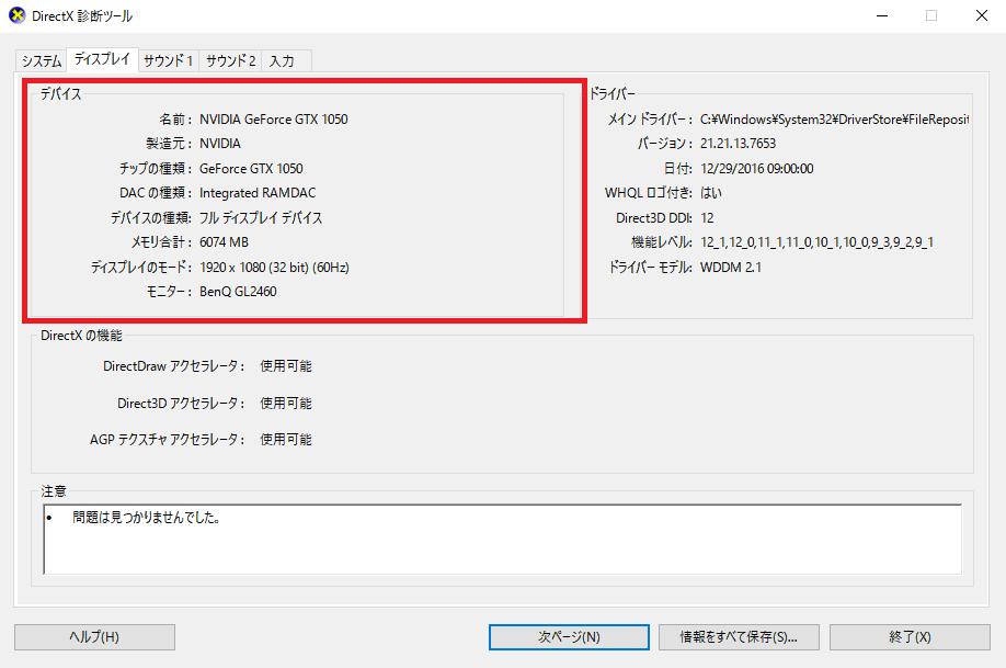 DirectX診断ツールではグラフィックボード(ビデオカード)を確認することが出来る