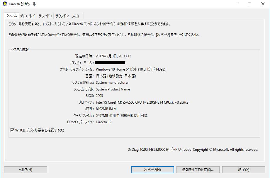Windows10のDirectX診断ツールの画面
