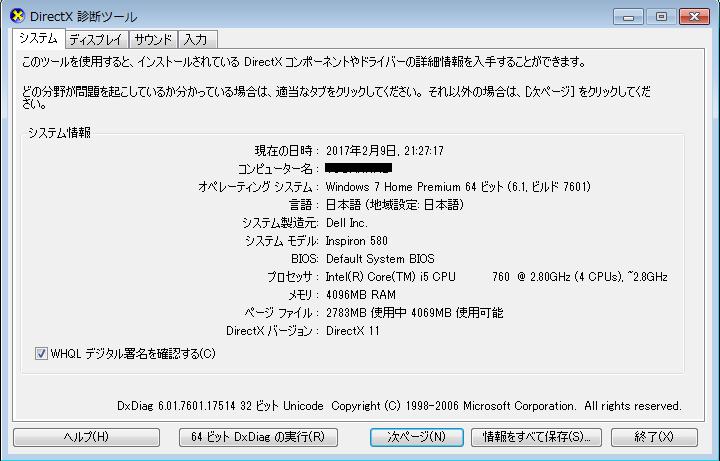 DirectX診断ツールの画面
