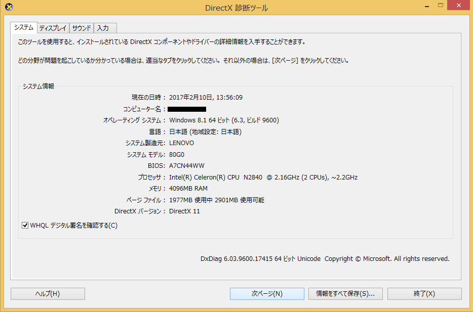 windows8/8.1 DirectX診断ツールの画面