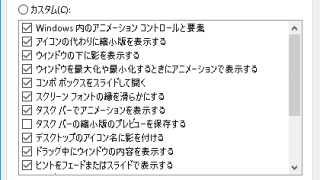 Windows10 視覚効果の設定の仕方
