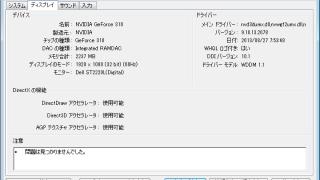 Windows7 グラフィックボードとディスプレイの確認方法