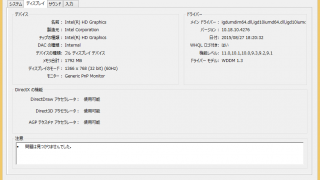 Windows8/8.1 グラフィックボードとディスプレイの確認方法