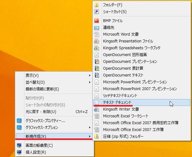 新規作成にカーソルを持っていきテキストドキュメントを左クリックするとメモ帳が開く