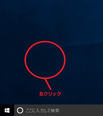 デスクトップ上の何もない場所で右クリック