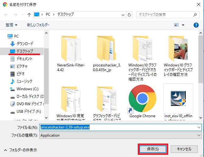 左の項目のデスクトップを選択し保存ボタンを左クリック