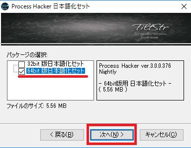 使用しているパソコンのbit数と同じものを選択し次へを左クリック