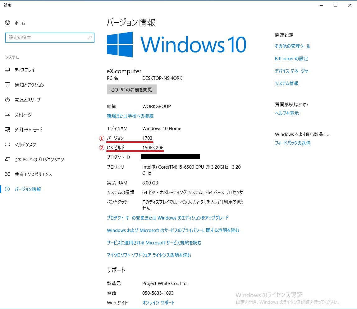 Windows10のバージョン情報の一覧