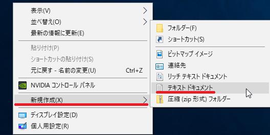 新規作成にカーソルを持っていきテキストドキュメントを左クリック