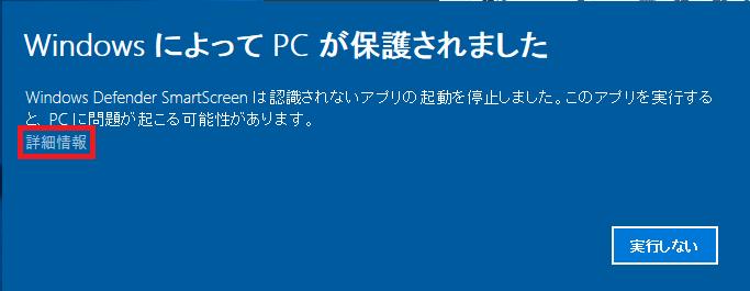 Windows Dfender SmartScreenにブロックされた場合は、詳細情報を左クリック