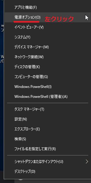 電源とオプションを左クリック