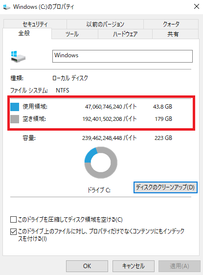 ディスククリーンアップが終わったらドライブのプロパティの画面に戻るので、使用領域と空き領域を確認してみる。