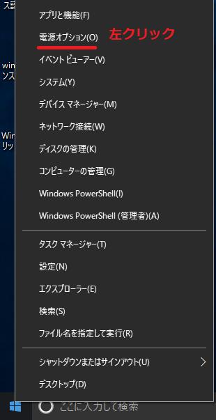 電源オプションを左クリック