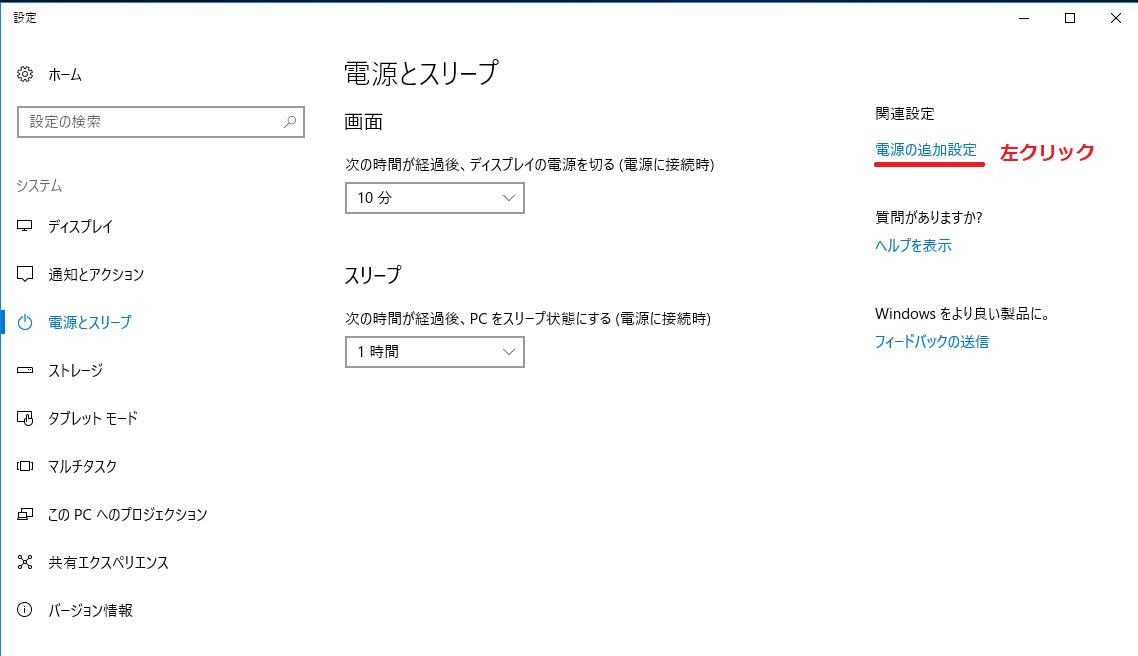 電源の追加設定を左クリック