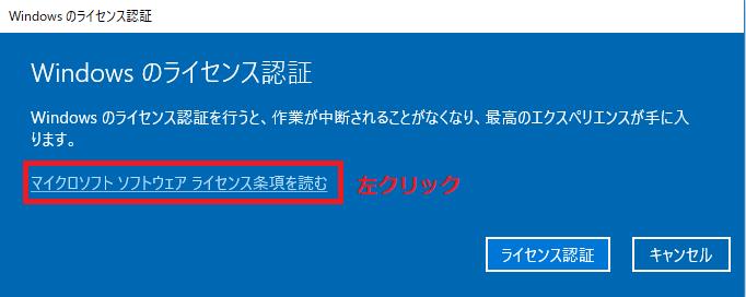 マイクロソフトソフトウェアライセンス条項を読むを左クリック