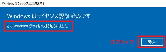 「このWindowsがライセンス認証されました。」と出たら閉じるボタンを左クリック