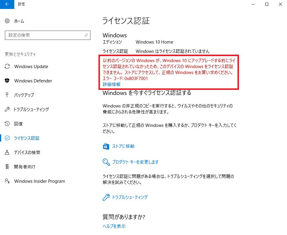 Windowsライセンス認証前の画面
