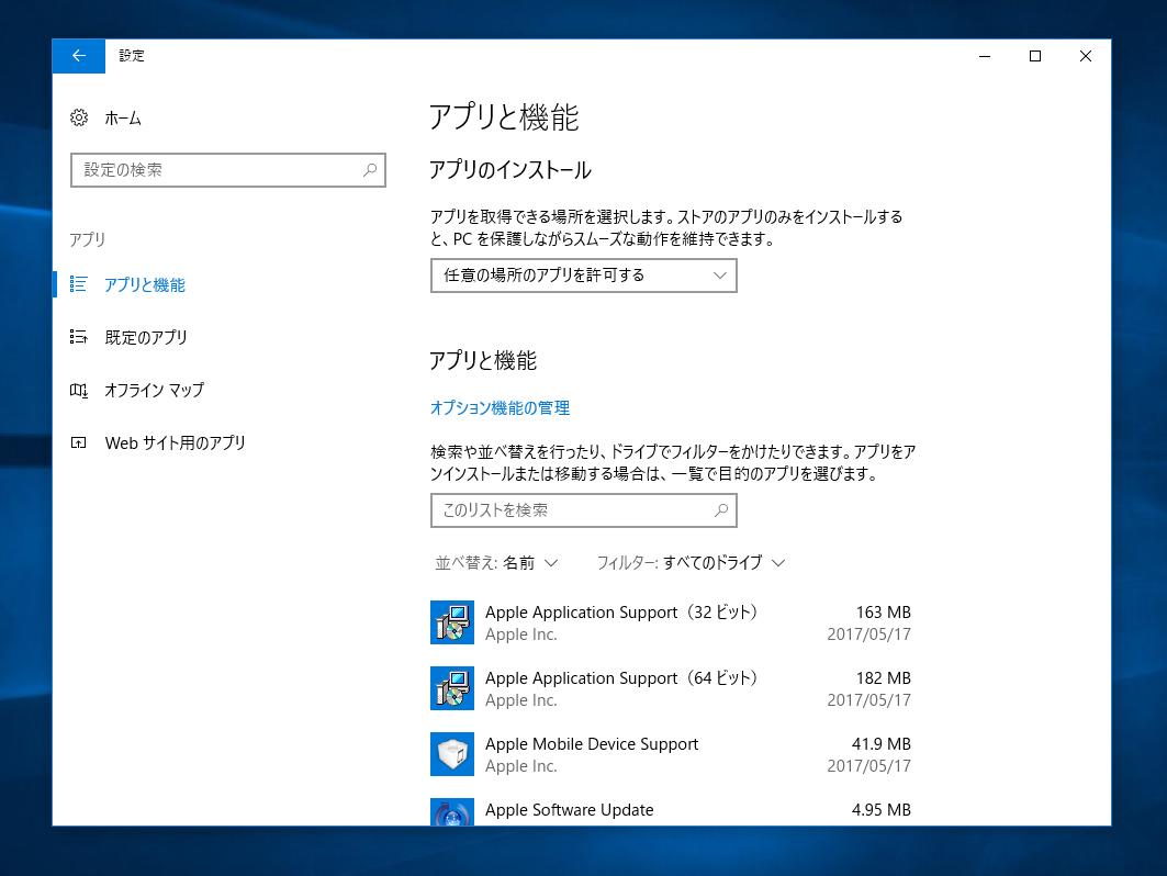 windows10 不要なプログラム アプリケーション の削除 パソコンの問題