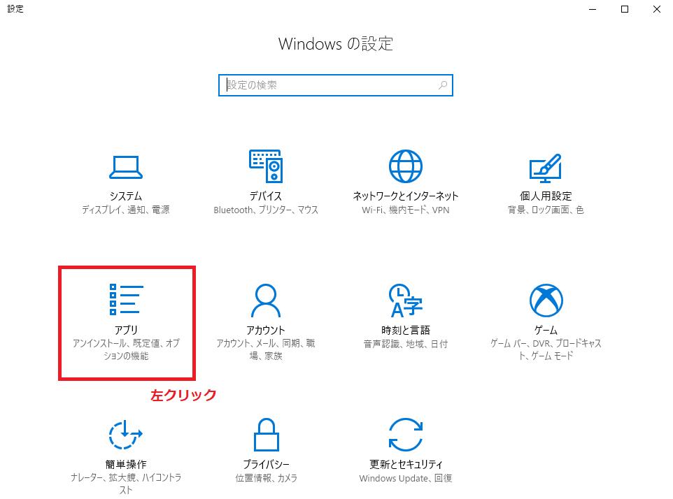 アプリを左クリック