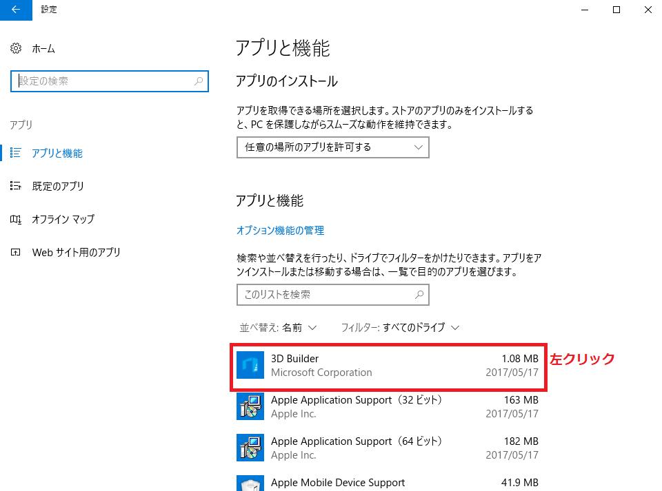 削除したいプログラム(アプリケーション)を左クリック