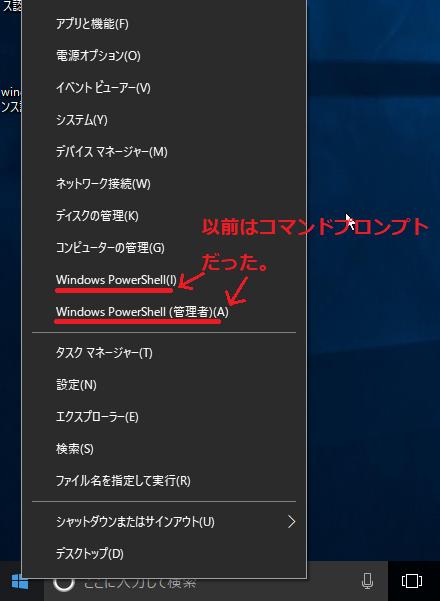 Windows PoweShellからコマンドプロンプトに置き換わっている
