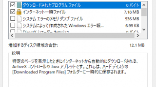 Windows10 ディスククリーンアップのやり方の手順