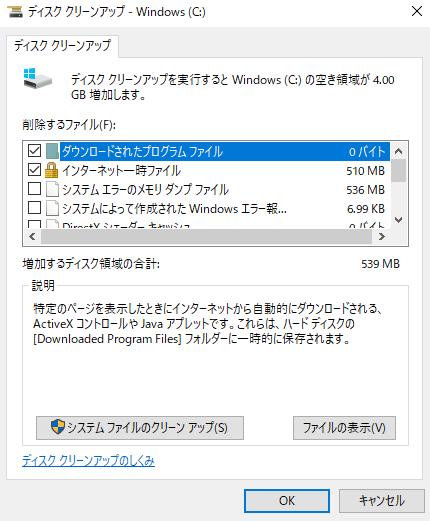 Windowes10のディスククリーンアップの画面