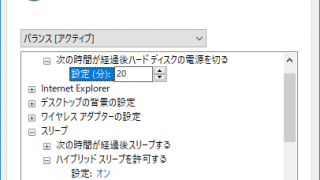 Windows10 ハイブリッドスリープの確認方法と設定の仕方
