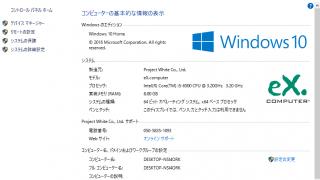 Windows10 パソコンのスペック(基本情報)の確認方法と見方