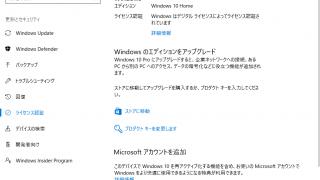 Windows10 プロダクトキーでライセンス認証をする