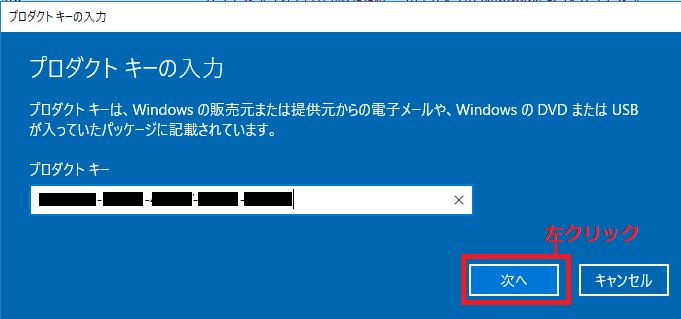 次へボタンを左クリック