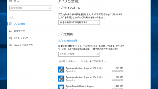 Windows10 不要なプログラム(アプリケーション)の削除