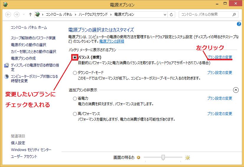 変更したいプランにチェックを入れプラン設定の変更を左クリック