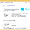 Windows8/8.1 パソコンのスペック(基本情報)の確認方法と見方