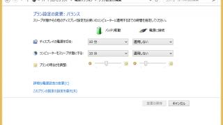 Windows8/8.1 スリープ(スタンバイ)状態の確認と解除