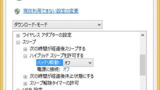 Windows8/8.1 ハイブリッドスリープの確認方法と設定の仕方