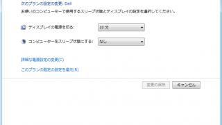 Windows7 スリープ(スタンバイ)状態の確認と解除