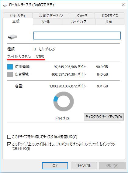 ファイルシステムの項目から確認することが出来る