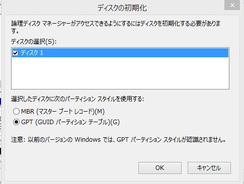 HDDなどを増設するとMBRとGPTどちらかを選ぶ画面が出てくる