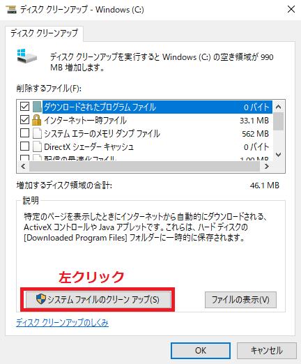 システムファイルのクリーンアップを左クリック