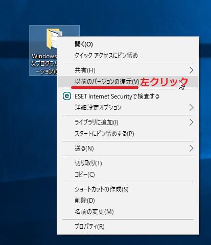 復元したいファイルを右クリック後、以前のバージョンの復元を左クリック。