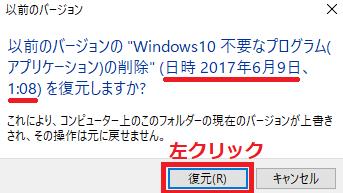 日付を確認し、復元ボタンを左クリック。