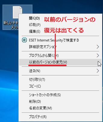 単体のファイルを右クリックして以前のバージョンの復元は出てくるが、復元ポイントは見つからず復元できない。